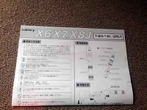 X6_日本語説明書