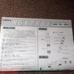 電子タバコKamryX7をなんとなく買ってみた
