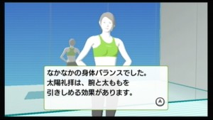 wii_fit_001