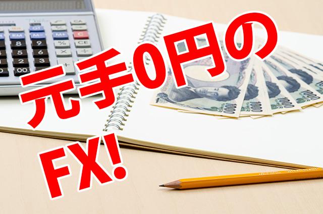 0円FX!第1週~リスナーさん向けまとめ~